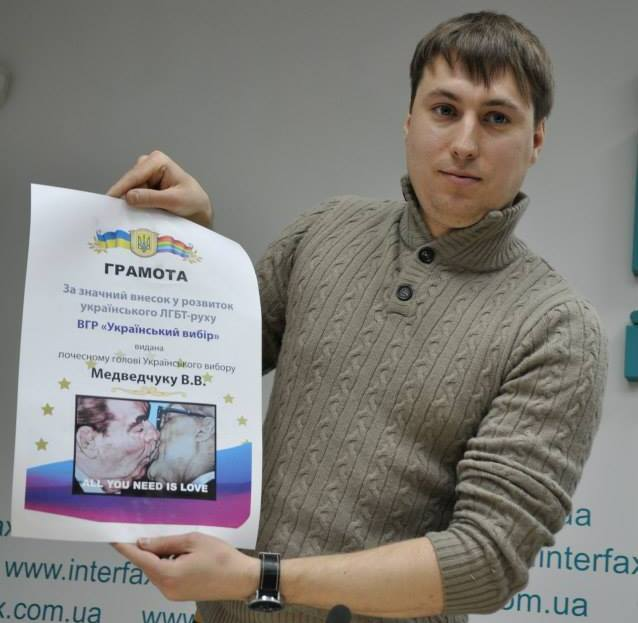 Гомосексуальное видео с лидерами майдана