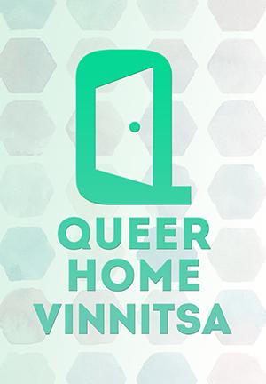 Официальный логотип QUEER HOME Винница